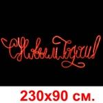 """Вывеска """"С Новым годом"""", из светодиодного 2-х проводного шнура ф 11мм, арт. LED-CL-2012-R"""